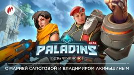 Игромания возвращается на Битву чемпионов в Paladins