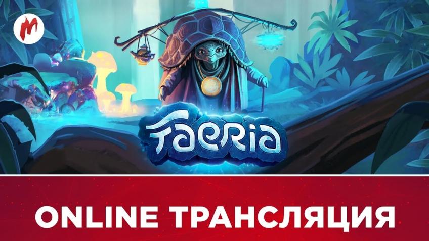 Faeria и Please, Death! в прямом эфире «Игромания»
