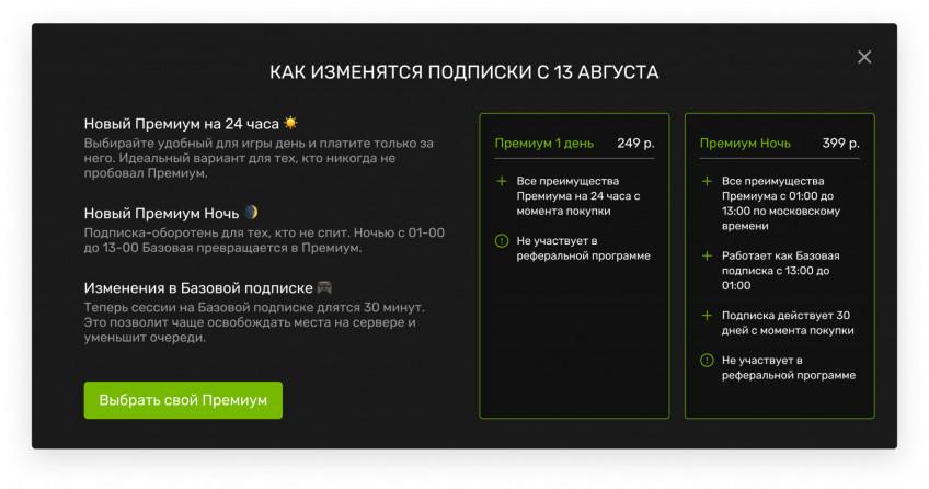 У отечественной версии GeForce Now появилось два новых тарифа премиум-подписки1