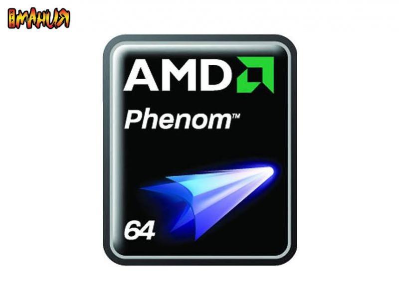 AMD обнародовала логотипы Phenom