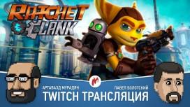 Ratchet and Clank и Dark Souls3 в прямом эфире «Игромании»