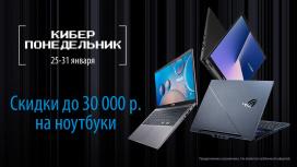 В магазине ASUS начался «Киберпонедельник» — скидки до 30 тысяч рублей на ноутбуки