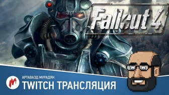 Видеомарафон «Игромании»: Артавазд Мурадян сыграет в Fallout4 в прямом эфире
