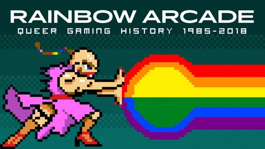 Берлинский Музей гомосексуальности открыл игровую экспозицию