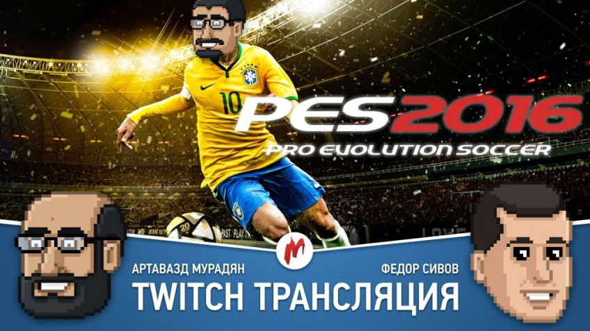 PES 2016 в прямом эфире «Игромании» на Twitch