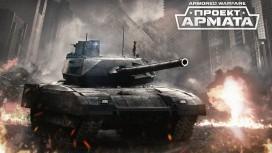 Открытый бета-тест «Armored Warfare: Проект 'Армата'» начнется13 сентября