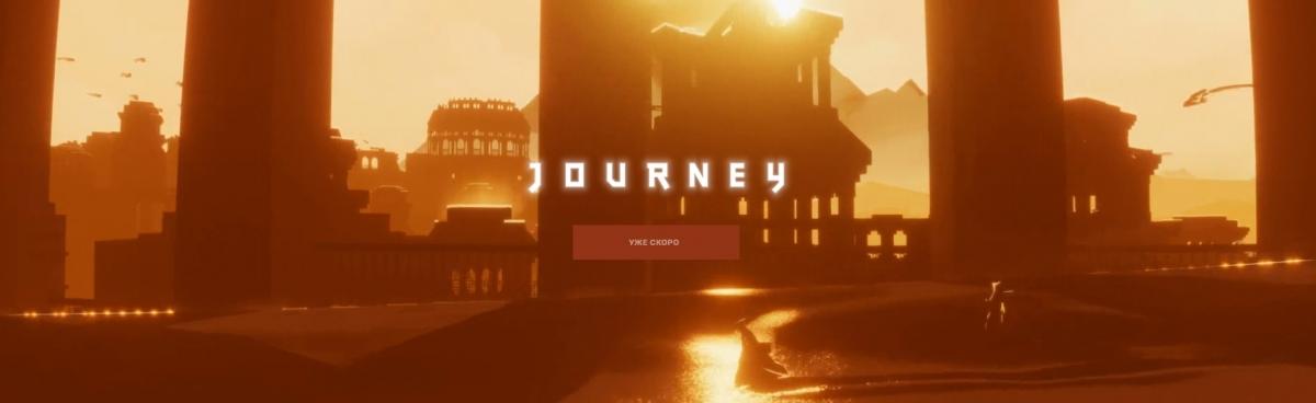 Journey выйдет на РС — Epic Games открыла свой магазин