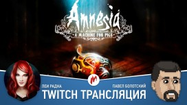 Amnesia: A Machine for Pigs и Teenage Mutant Ninja Turtles в прямом эфире «Игромании»