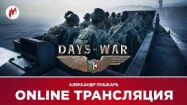 Days of War и Rock Band 4 в прямом эфире «Игромании»