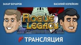 «Игромания» проведет стрим по Rogue Legacy