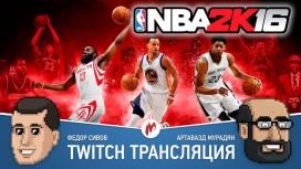 NBA 2K16 в прямом эфире «Игромании»