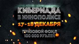 Во время «Кибериады» в Иннополисе разыграют 115 тысяч рублей