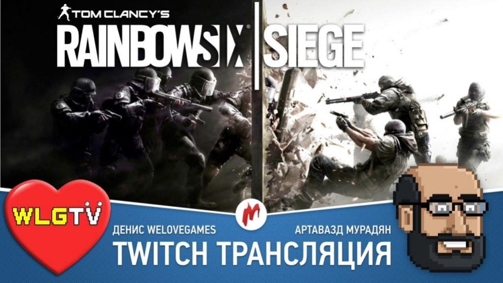 Сегодня в прямом эфире: Tom Clancy's Rainbow Six: Siege и Xenoblade Chronicles X