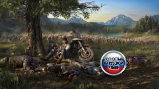 Days Gone в России выйдет под названием «Жизнь после» — представлена коллекционка