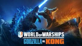 Битва Годзиллы против Конга продолжится в World of Warships