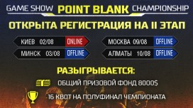 Следующий этап чемпионата по Point Blank стартует2 августа