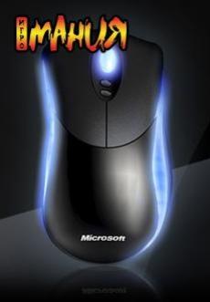 Сияющая мышь