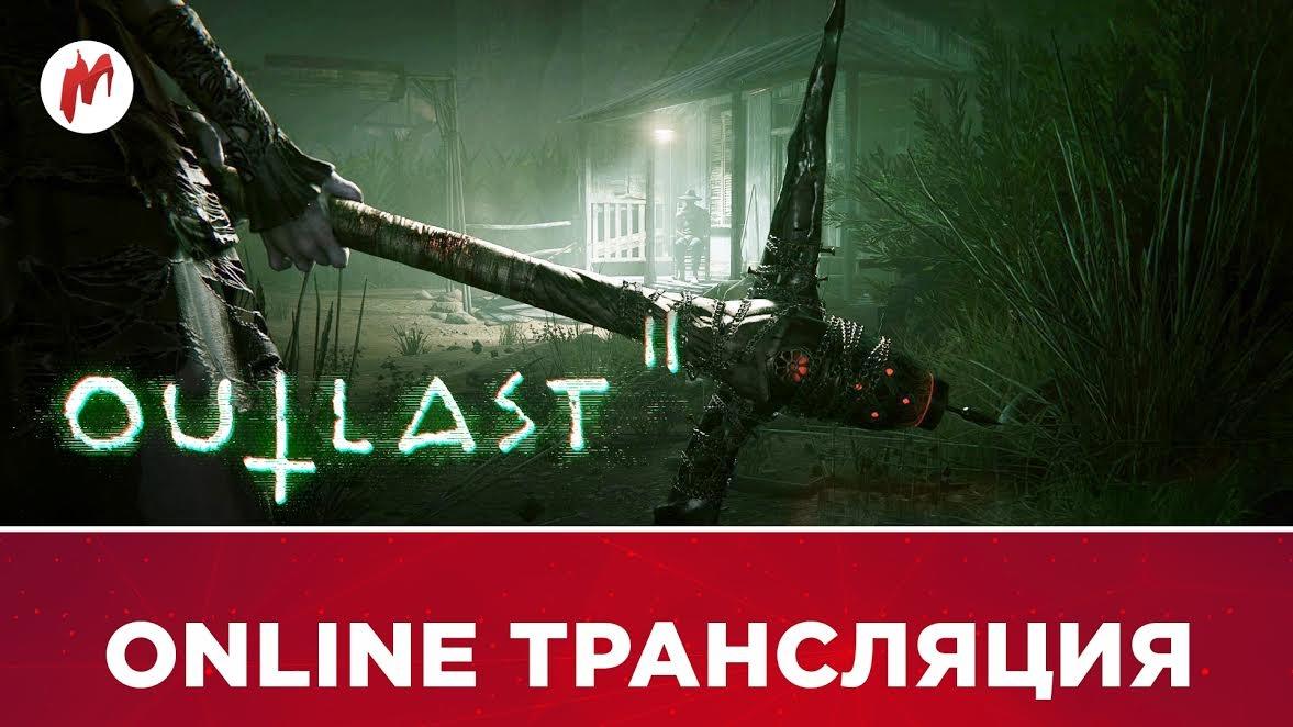 Смотрите Outlast2 в прямом эфире «Игромании»!