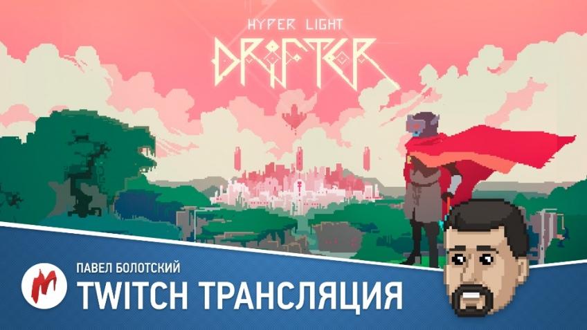 Hyper Light Drifter, F.E.A.R., Far Cry и Hitman: Absolution в прямом эфире «Игромании»