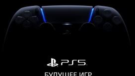 Официально: часовая презентация PlayStation5 пройдёт4 июня