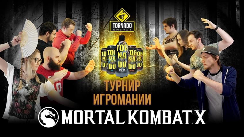 Блогеров не щадить! Игромания и TORNADO ENERGY объявляют турнир по Mortal Kombat X