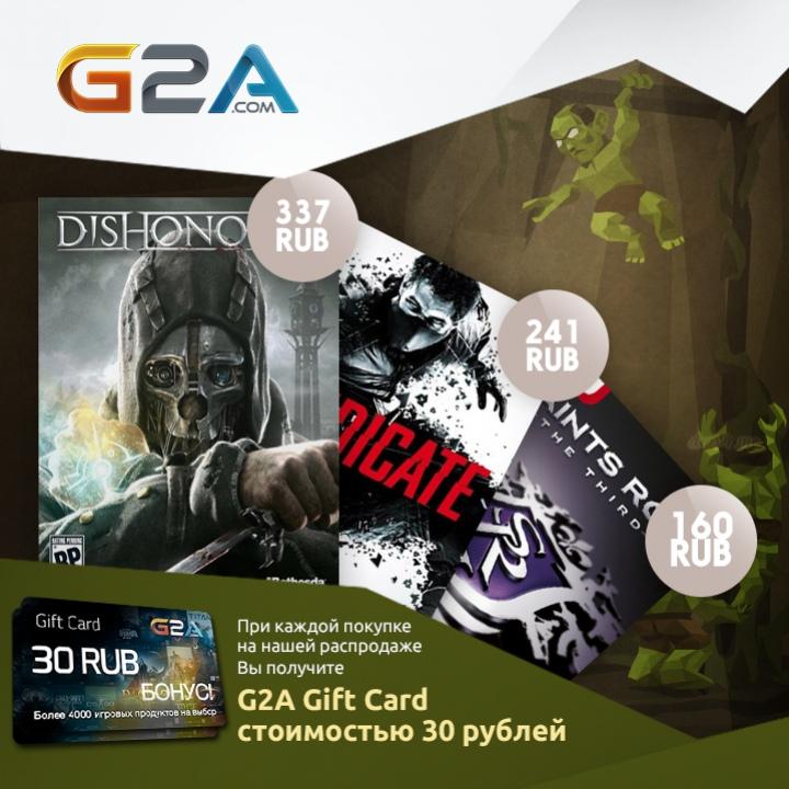 G2A распродает Dishonored и другие хиты