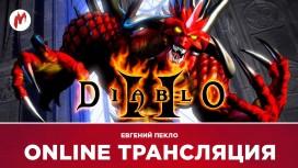 Diablo2 и Watch Dogs2 в прямом эфире «Игромании»