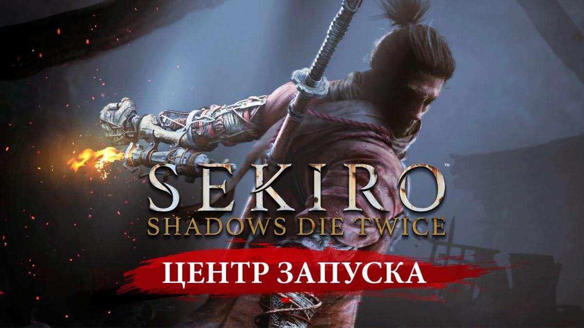 Мы прошли Sekiro: Shadows Die Twice. Подробности — в «Центре запуска»