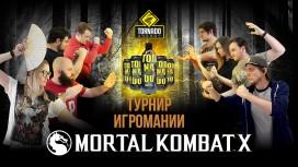 Защитим Землю! Начинаются бои турнира Игромании и TORNADO ENERGY по Mortal Kombat X