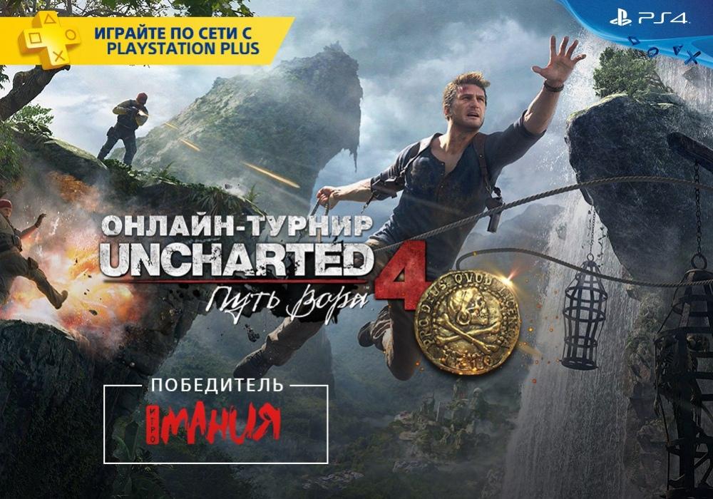 Команда «Игромании» выиграла турнир по «Uncharted 4: Путь вора»!