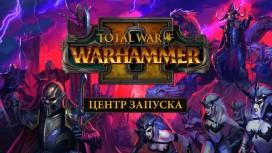 В Центре запуска Total War: Warhammer2 открыты все материалы