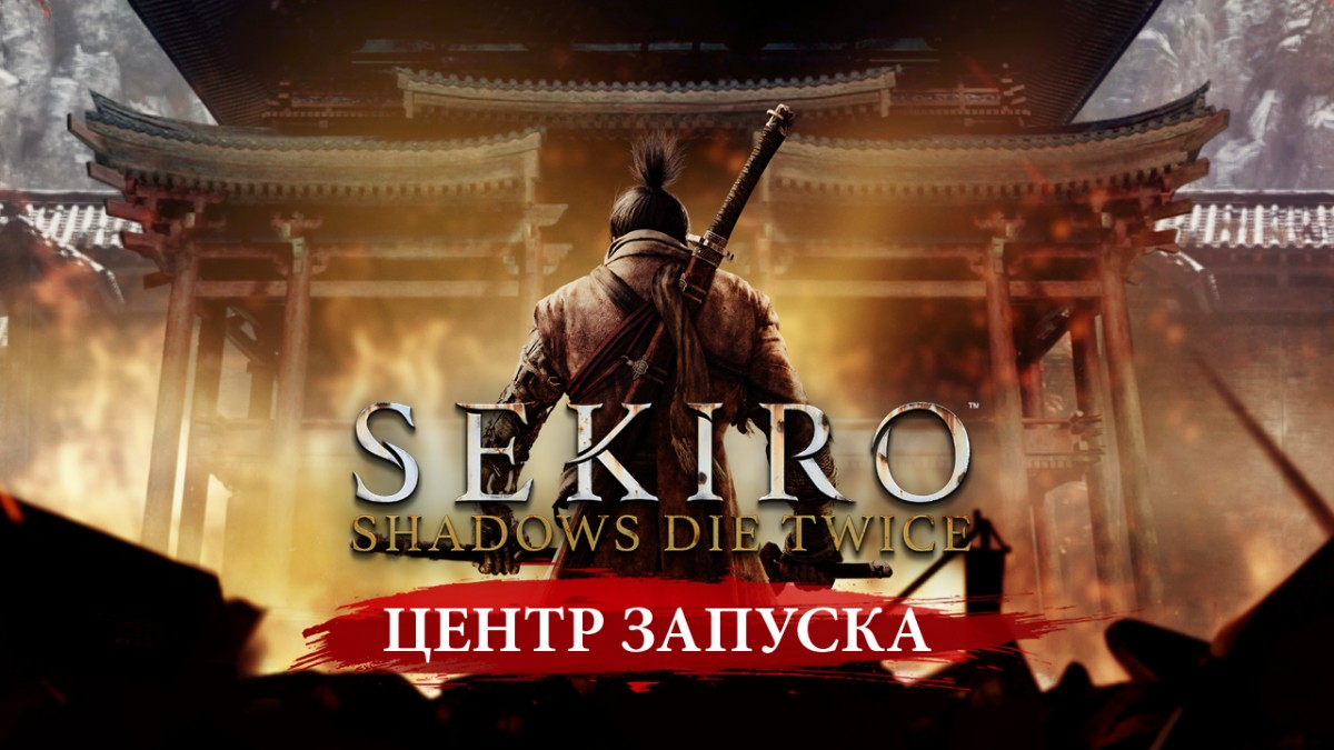 Запускай секиру! Мы открыли «Центр запуска» Sekiro: Shadows Die Twice