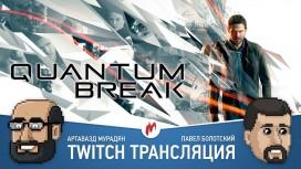 Quantum Break и Dark Souls3 в прямом эфире «Игромании»