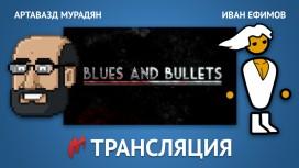 Стрим по Blues and Bullets в прямом эфире «Игромании»