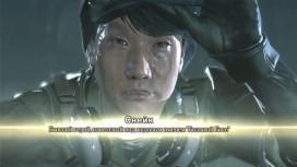 PC-версию Metal Gear Solid 5: Ground Zeroes можно пройти «в роли» Хидэо Кодзимы