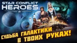 Star Conflict Heroes втянет героев в межзвездный конфликт