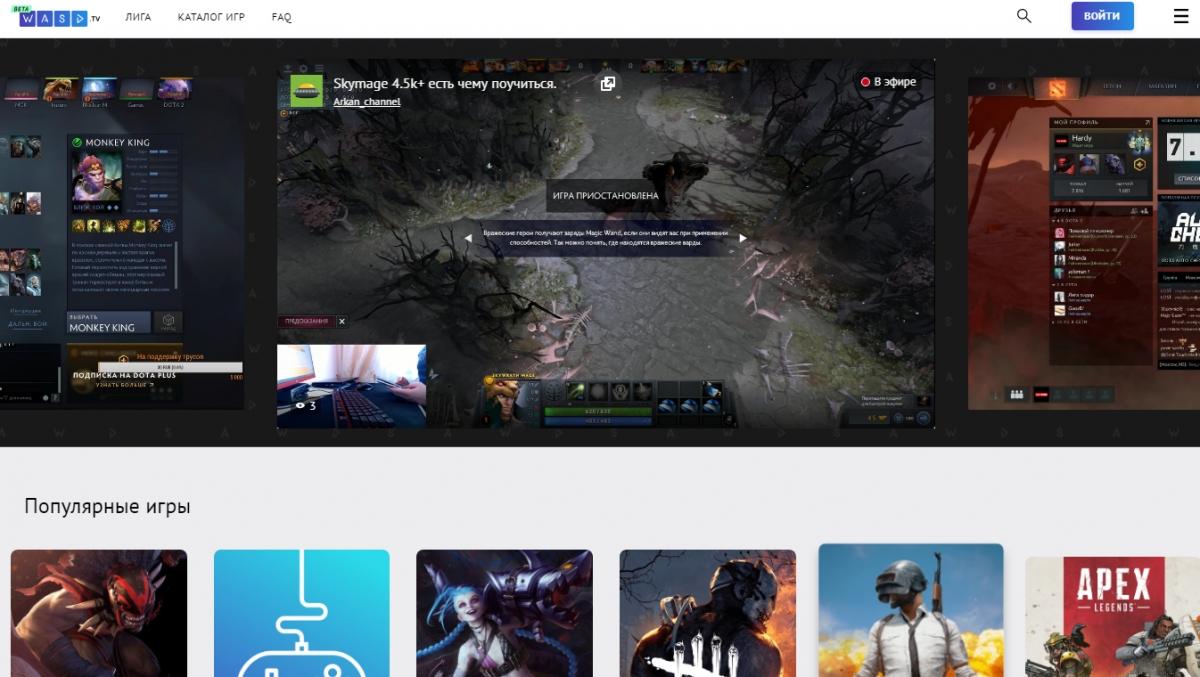 МТС запускает платформу для киберспортсменов и геймеров WASD.TV