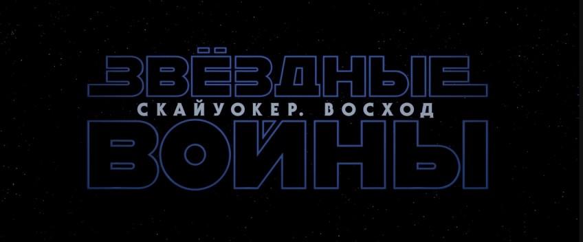 Девятый эпизод «Звёздных войн» выйдет с подзаголовком «Скайуокер. Восход»