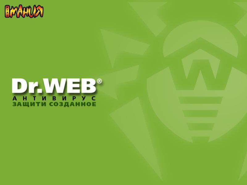Dr.Web на страже безопасности