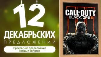 Call of Duty: Black Ops3 в акции «12 декабрьских предложений» от Sony