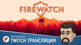 Overwatch и Firewatch в прямом эфире «Игромании»