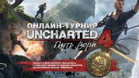 Мы продолжаем собирать команду для участия в турнире по «Uncharted 4: Путь вора»
