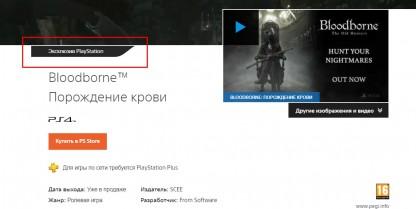 На сайте Sony у эксклюзивов PS4 начали пропадать значки «Эксклюзива»