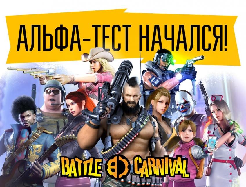 Альфа-тестирование шутера Battle Carnival уже началось