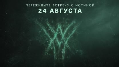 Bungie расскажет о будущем Destiny2 в конце августа