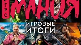 Игромания №2/2015 уже в продаже!