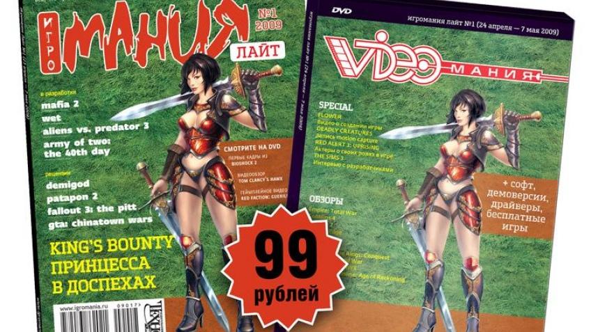 'Игромания Лайт' – наш новый журнал!