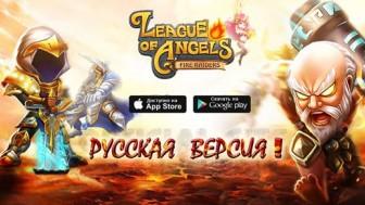Вышла русская версия League of Angels: Fire Raiders