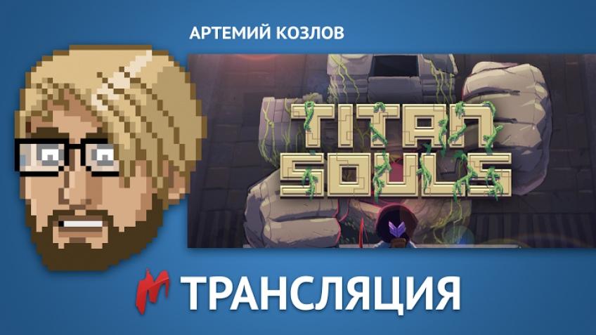 «Игромания» сыграет в Titan Souls за день до релиза