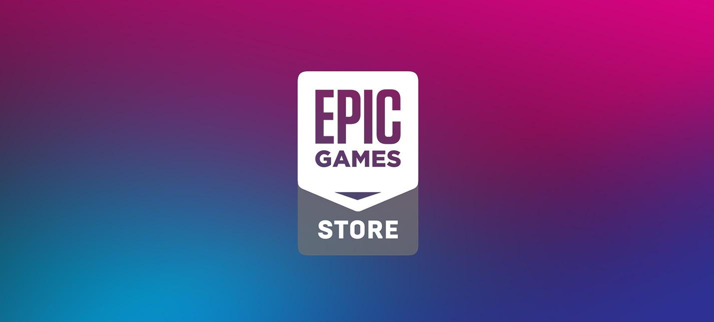В Epic Games Store можно запускать установленные, но не купленные игры
